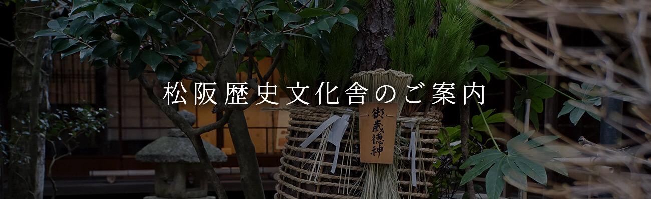 松阪歴史文化舎のご案内